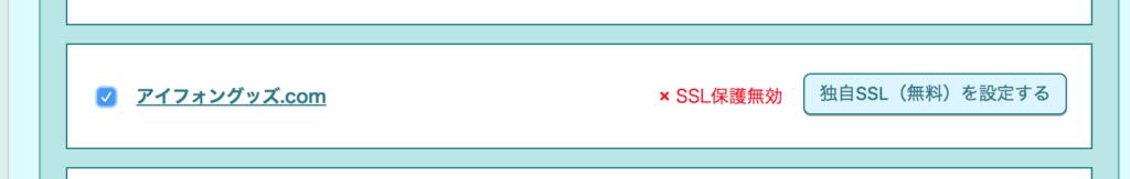 【WP】.htaccessを編集してhttpをhttpsにリダイレクトする