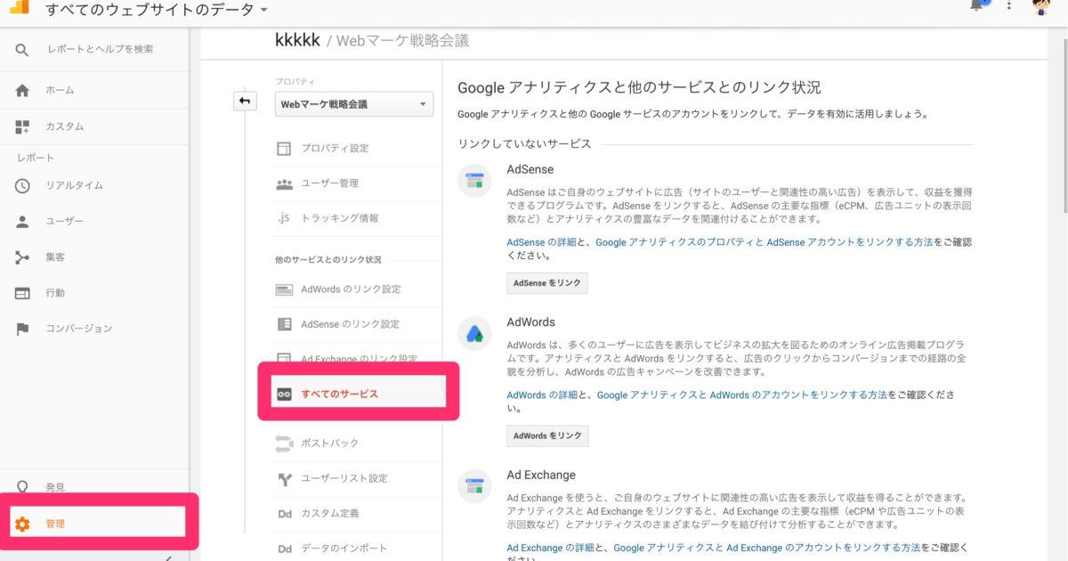 GoogleアナリティクスにSearchConsoleをリンクさせる手順