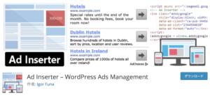 【Ad Inserterの使い方】記事中に広告を差し込むWPプラグイン