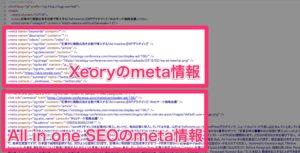 Xeoryを削除してAll in one SEOのmeta情報だけ表示する方法