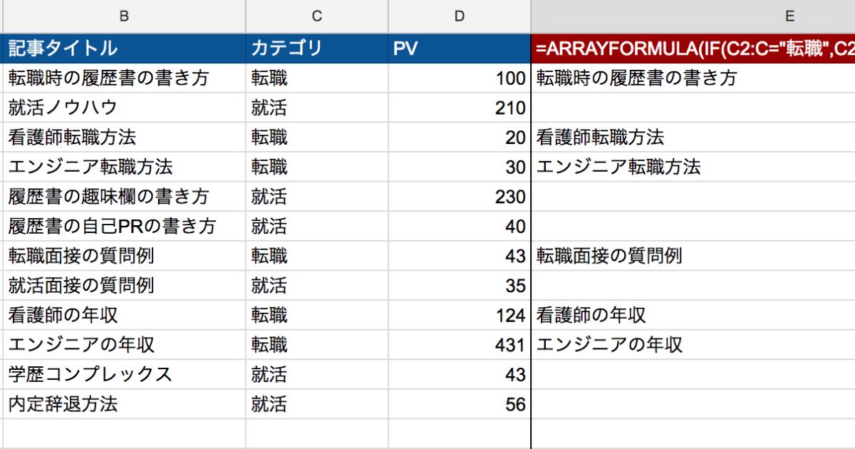 【スプレッドシート】arrayformula関数の使い方・IF関数例