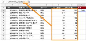 【スプレッドシート】arrayformula関数内でのSUM関数の使い方