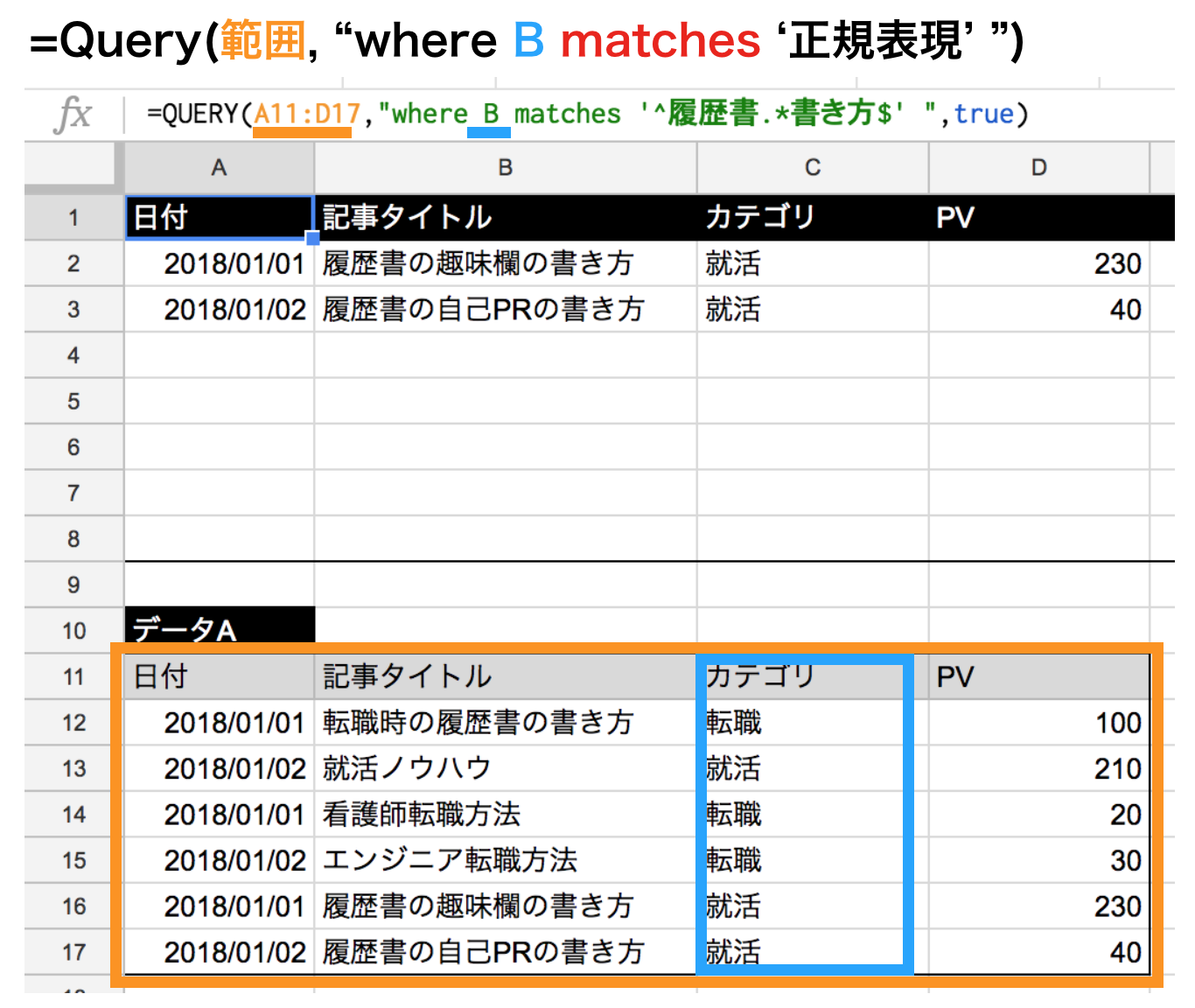 query関数のmatchesで正規表現指定を行う