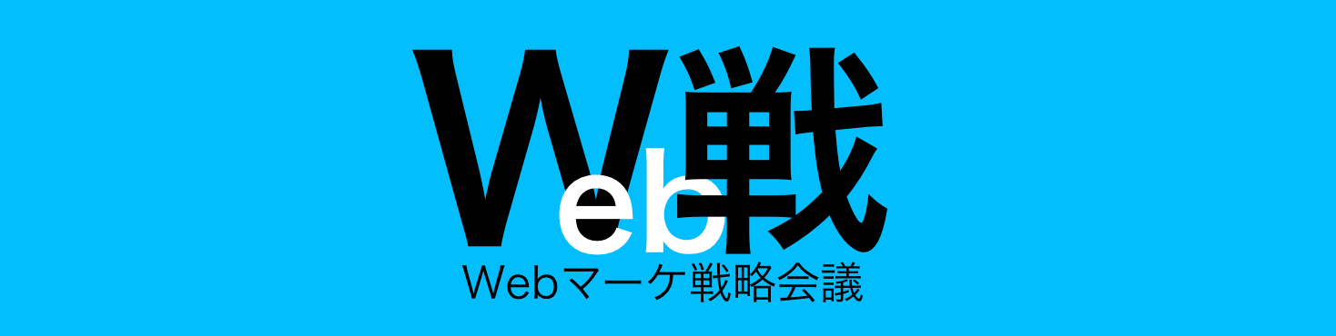 Webマーケ戦略会議
