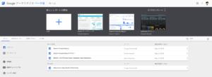 Googleデータスタジオとサーチコンソールの連携方法