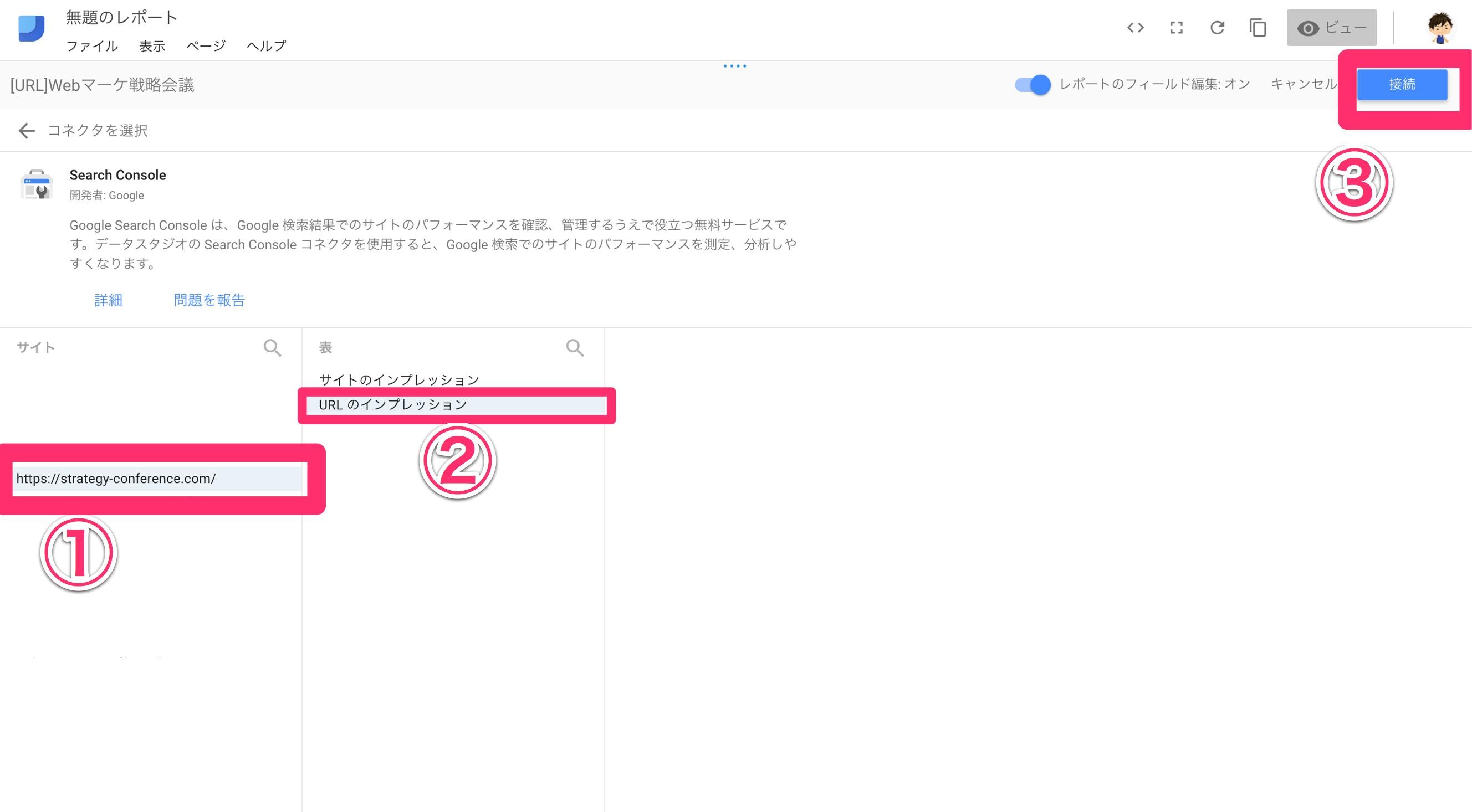 02データスタジオにsearchconsoleを接続