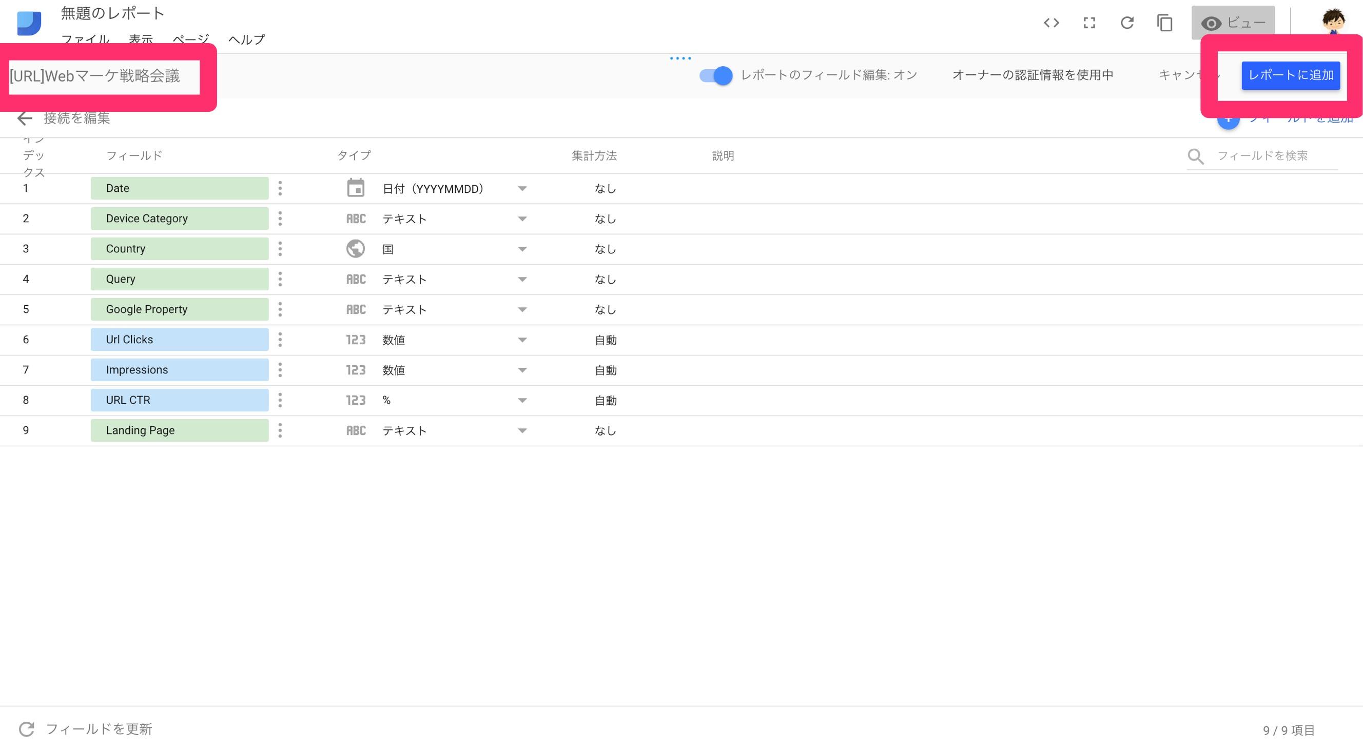 03データスタジオにsearch_consoleのレポートを追加