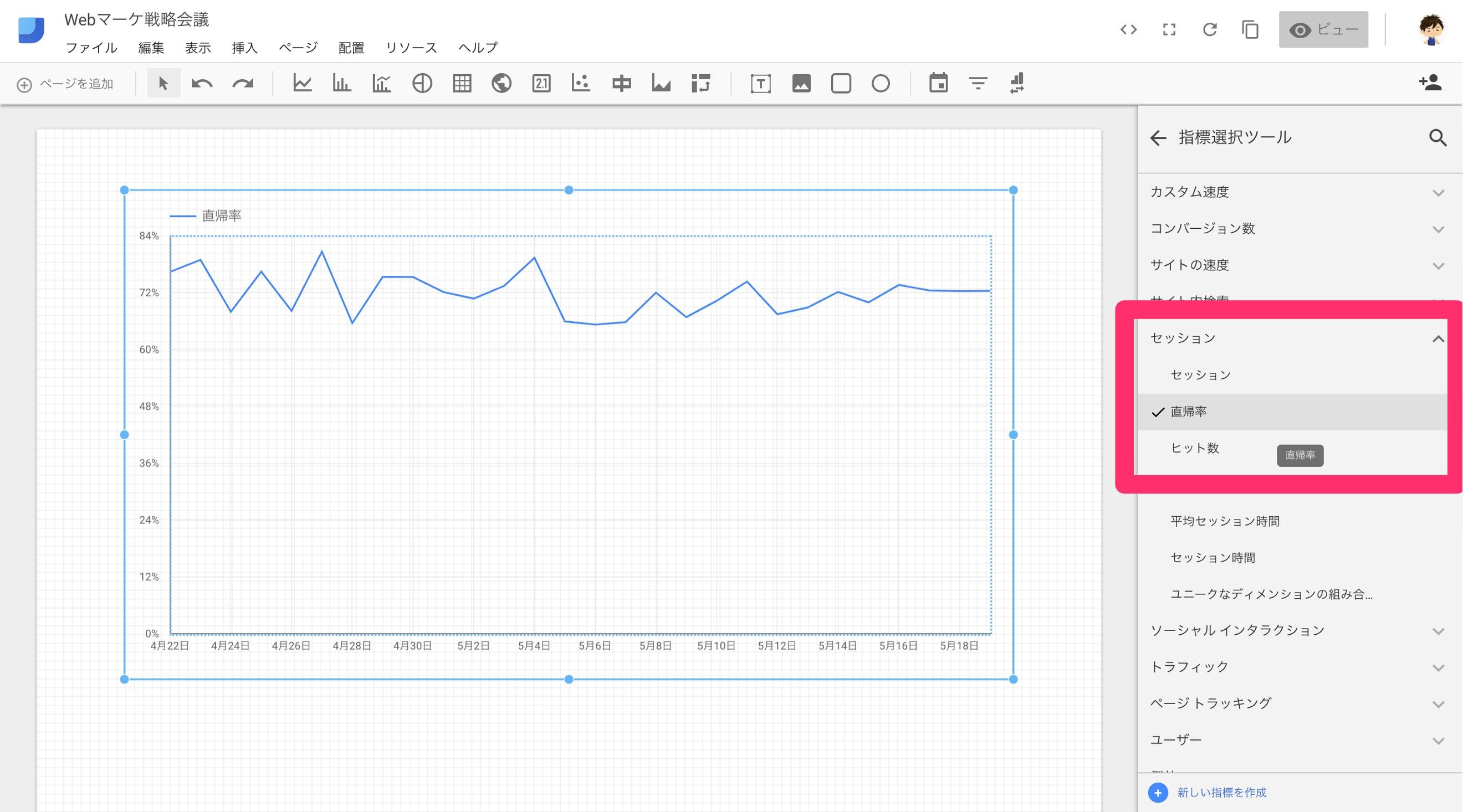 03データスタジオの指標に直帰率を選択