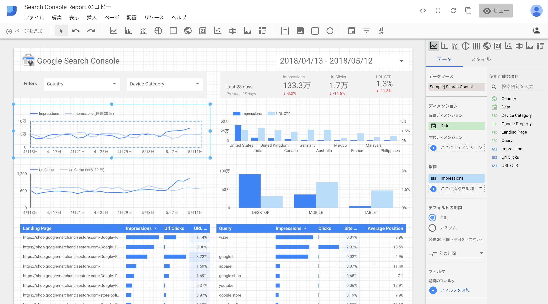 05Googleデータスタジオ_select