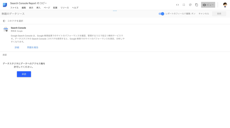 08Googleデータスタジオ_searchconsole_承認