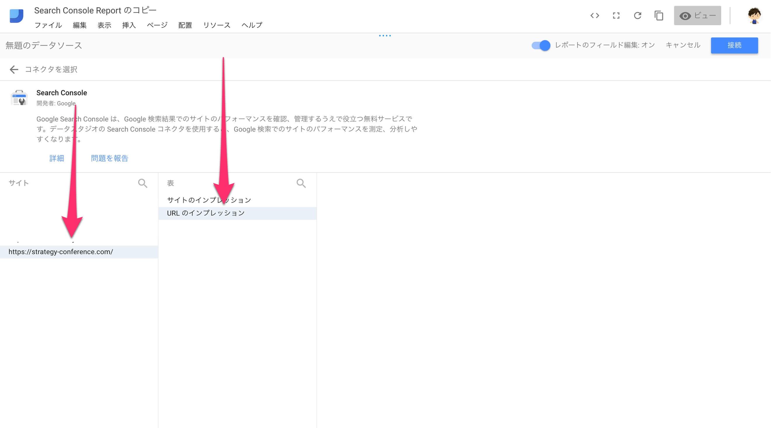 10Googleデータスタジオ_データURL