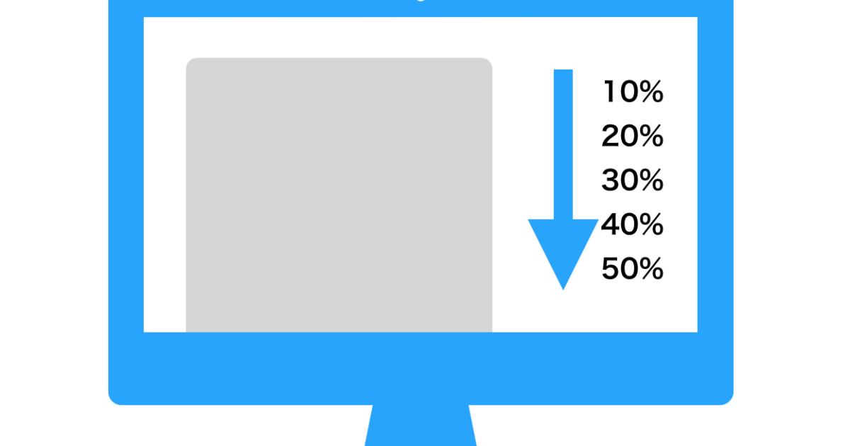 Googleタグマネージャーでスクロール量(読了率)を計測する設定方法