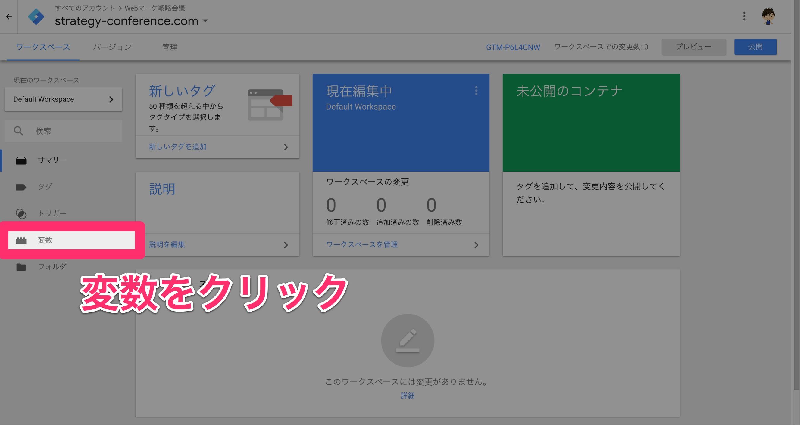 02Googleタグマネージャー変数を選択する
