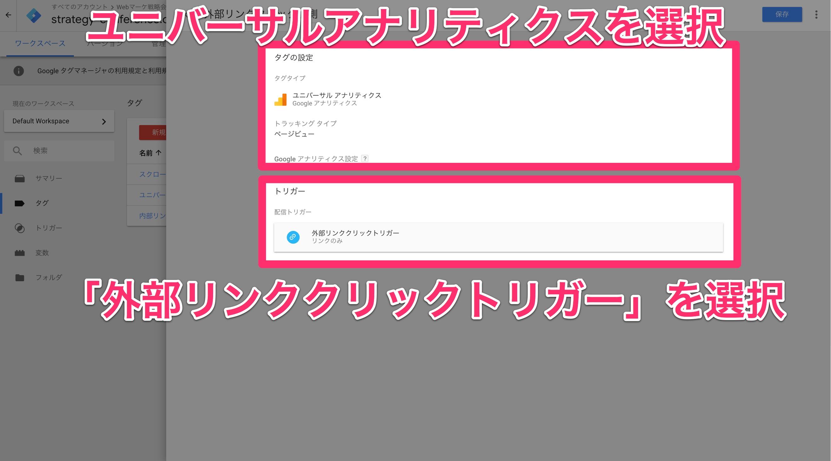 06Googleタグマネージャーで外部リンククリックタグを設定