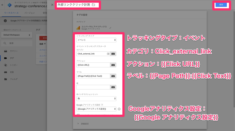 07Googleタグマネージャーで外部リンククリックイベント設定