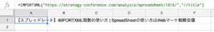 【スプレッドシート】ImportXML関数の使い方・スクレイピング例6つ