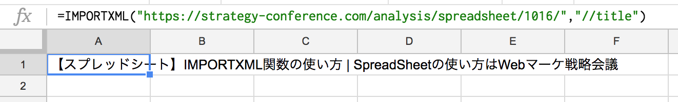 importxmlでタイトルを取得