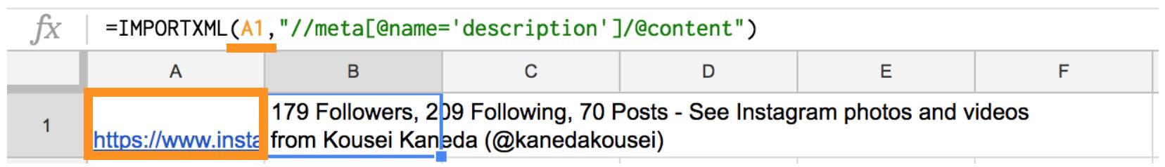 importxml関数でインスタのアカウント情報を取得