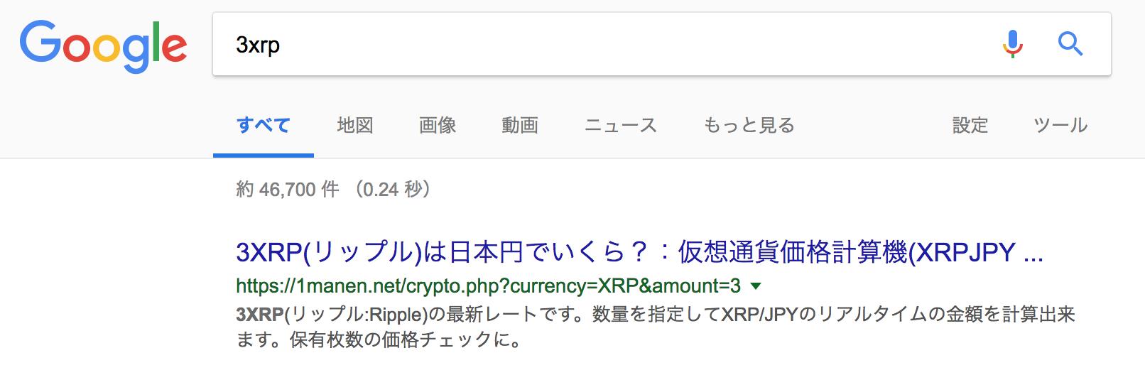 xrpを日本円に変換できないgoogle