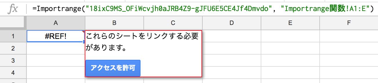 importrange関数のアクセスを許可