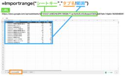 【スプレッドシート】Importrange関数の使い方+他関数との合わせ技