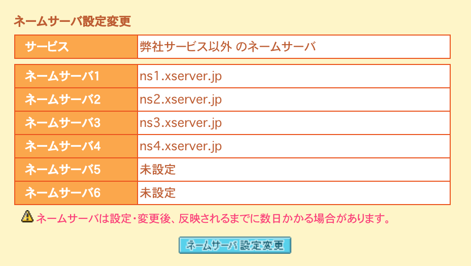 ネームサーバーの設定を変更する