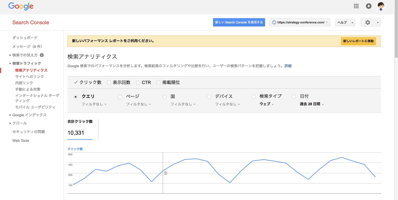 検索アナリティクスが正常に表示される