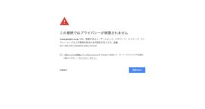 【対処法】この接続ではプライバシーが保護されません【Chrome】