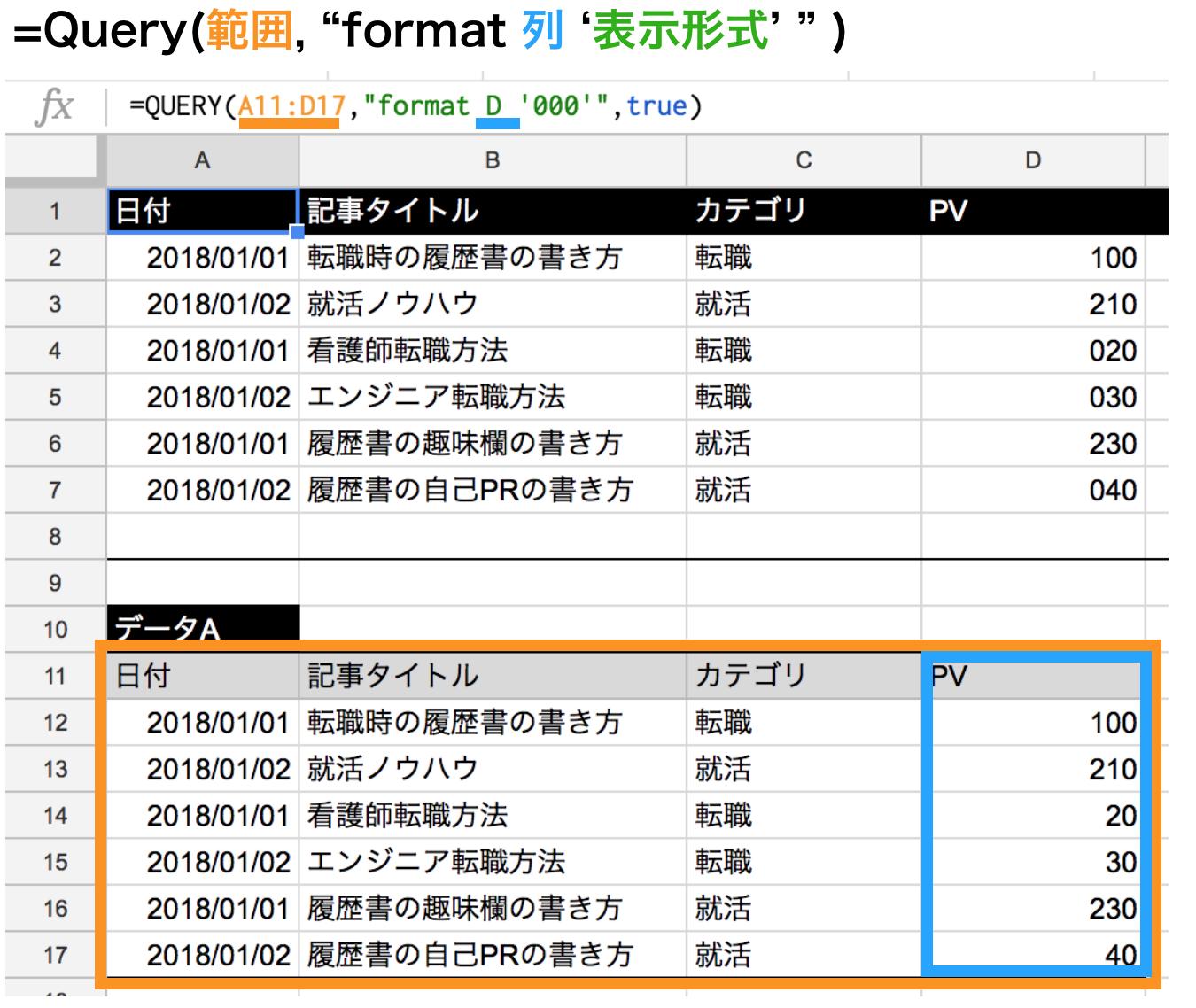 query関数でformatを使って3桁表示にする