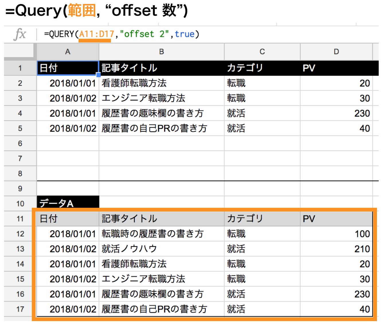 query関数でoffsetを使ってスキップする