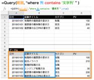 【スプレッドシート】Query関数のcontainsで指定文字列を含む行を表示