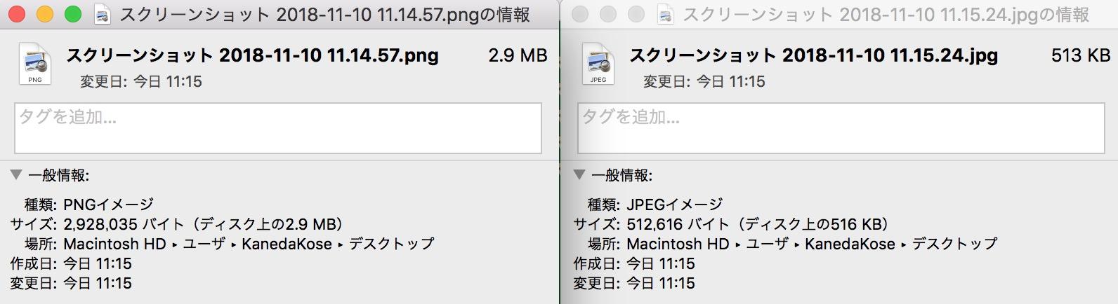 macのスクショ保存形式をjpgに変更