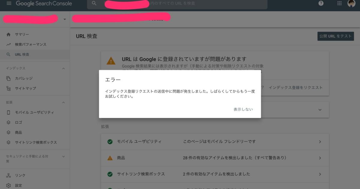 【解決方法】インデックス登録リクエストの送信中に問題が発生しました。
