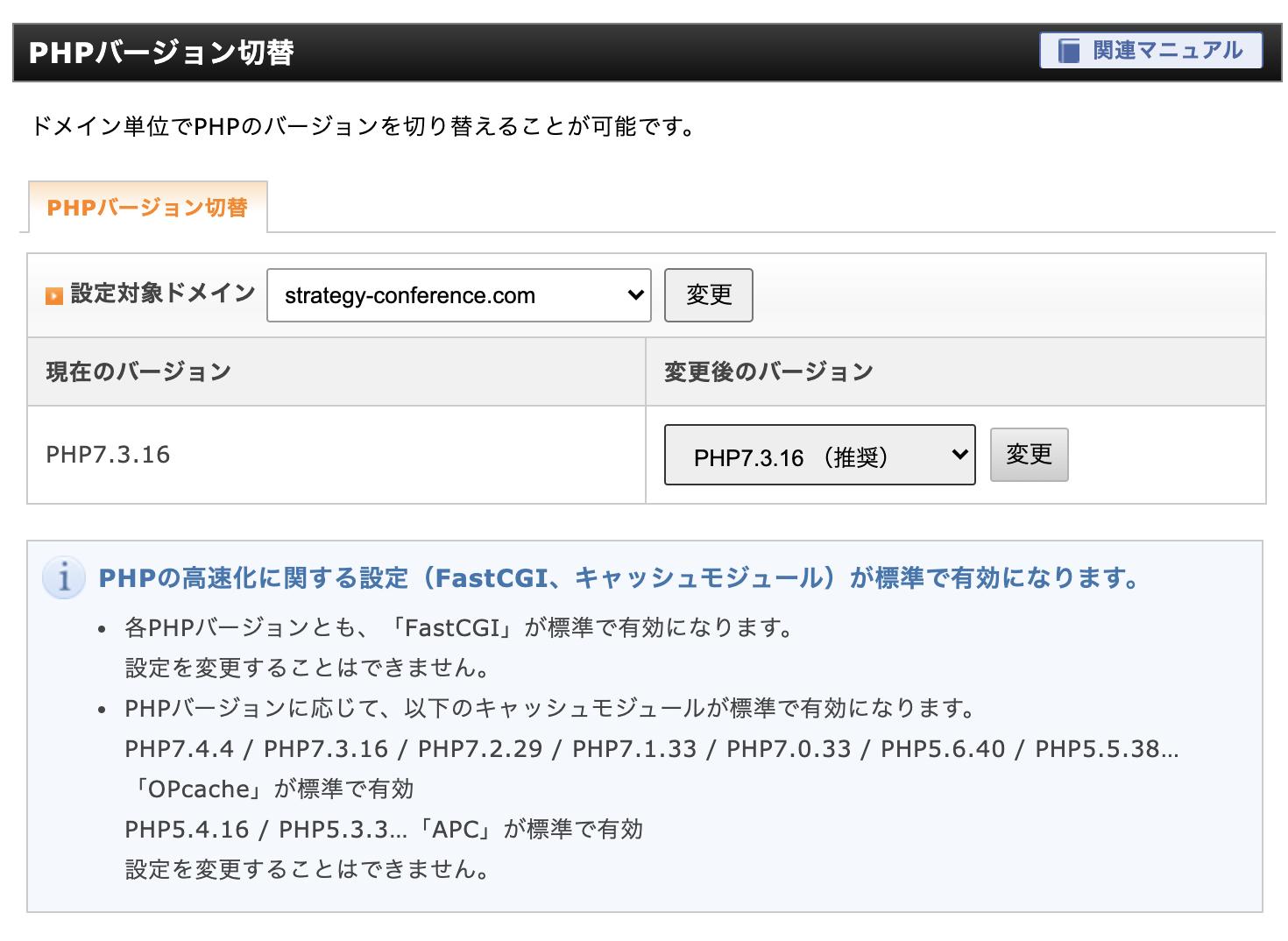 phpのバージョンを新しく